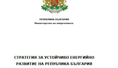 2030/2050 ENERGY STRATEGY APPEARED on the National Assembly's webpage