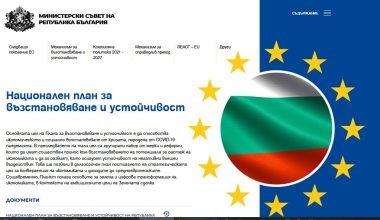 България внесе Плана за възстановяване и устойчивост в ЕК