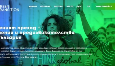 Зеленият преход - решения и предизвикателства за България